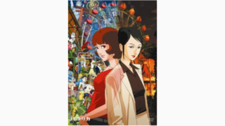 アニメ・パプリカの敦子とパプリカ