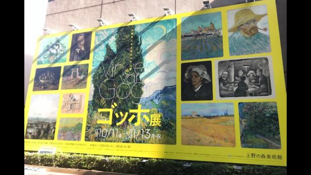 ゴッホ展2019-2020外観