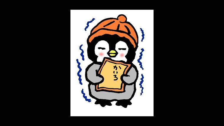 寒がるペンギンのイラスト
