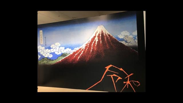 令和の黒富士