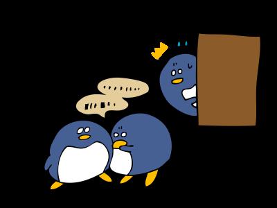 噂話をするペンギンのイラスト