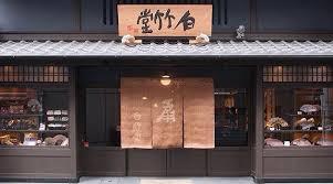 京都の扇屋・西崎源右衛門商店のモデル、白竹堂