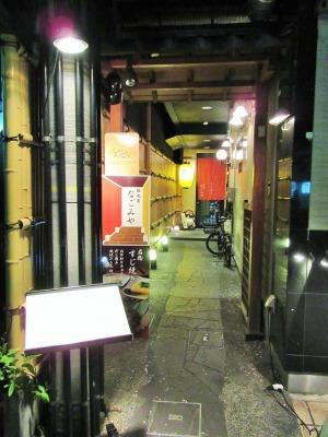 京都の居酒屋・路地奥なごみや
