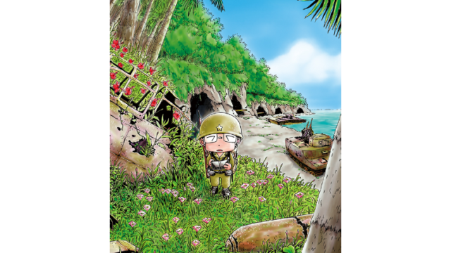 ペリリュー楽園のゲルニカの一巻表紙