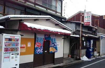 有頂天家族の銭湯のモデル・京都の鞍馬湯