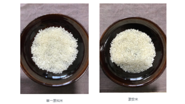 激安米・複数原料米と単一原料米の比較
