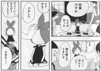 市川春子・虫と歌の一コマ