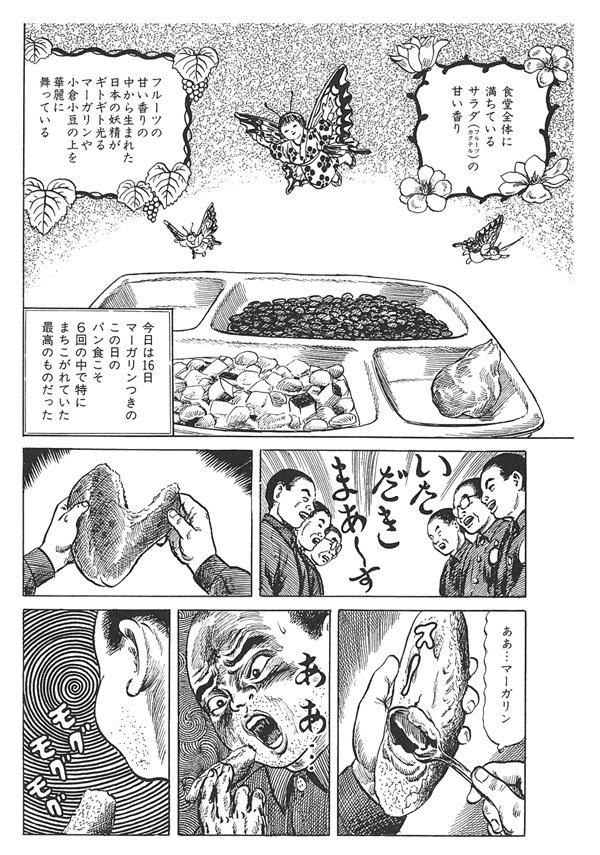 花輪和一・刑務所の中の1ページ