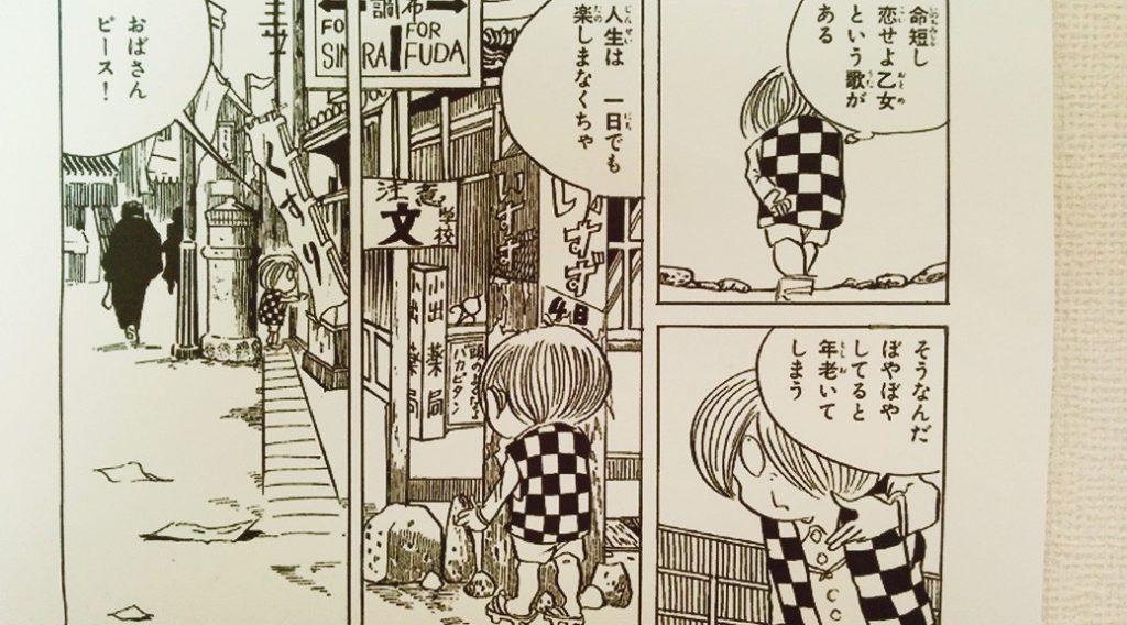 水木しげる『鬼太郎夜話』の1ページ