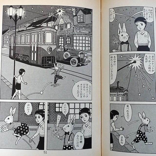 鴨沢佑二・クシー君の発明の1ページ