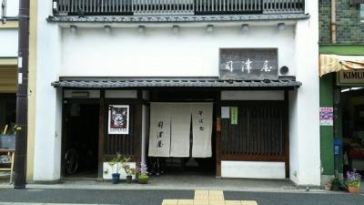 京都の蕎麦屋・司津屋
