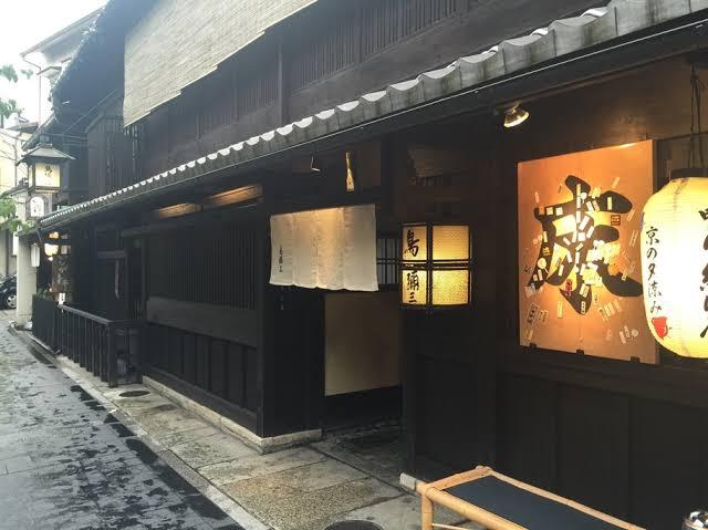 ミシュラン一つ星・京都の水炊き専門店・鳥彌三
