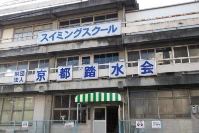 京都のスイミングスクール・京都踏水会の建物