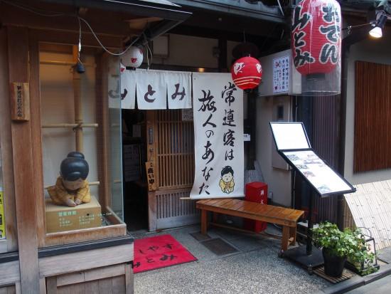 京都の山とみ・移転前