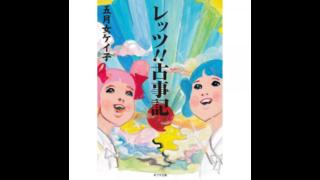 五月女ケイ子のレッツ!!古事記表紙