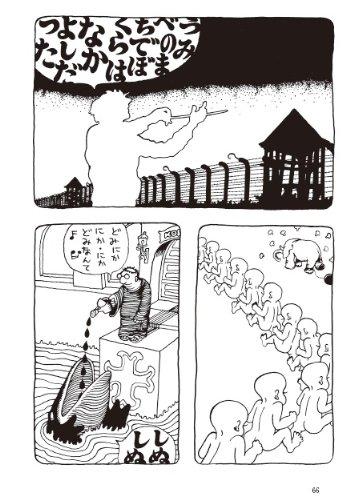 佐々木マキ・うみべのまちの一コマ
