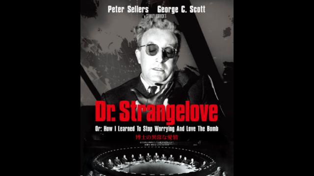 博士の異常な愛情のパッケージ