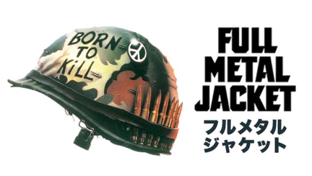 映画フルメタルジャケット