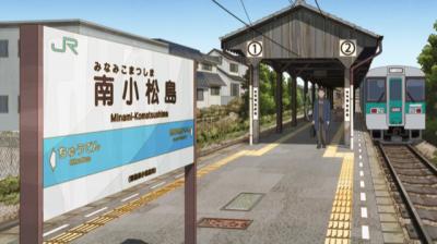 矢二郎が訪れた南小松島駅