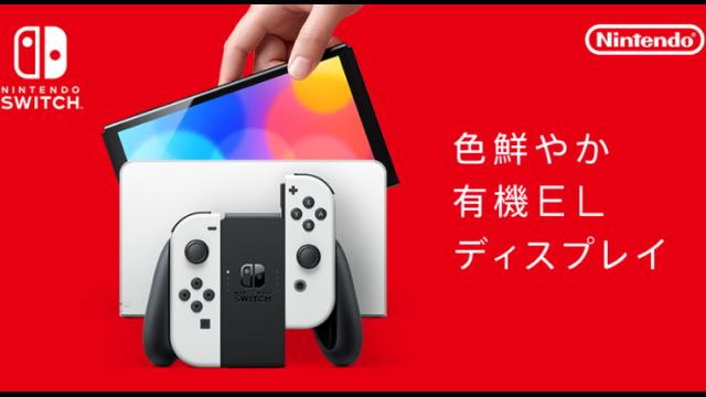 任天堂Switch有機ELモデル