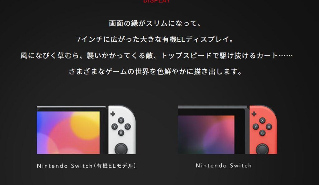 任天堂Switch有機ELモデル①