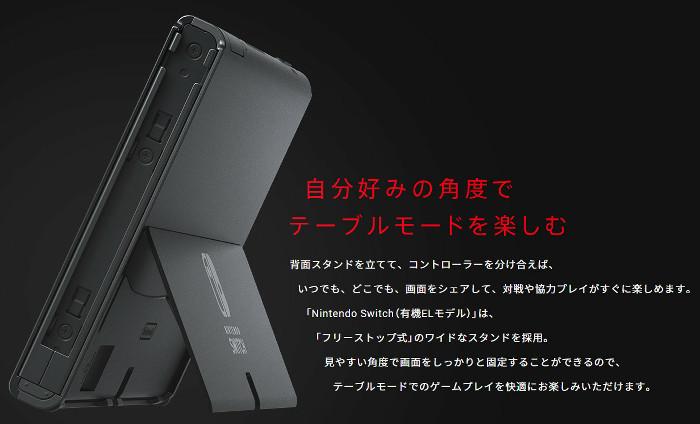任天堂Switch有機ELモデル③