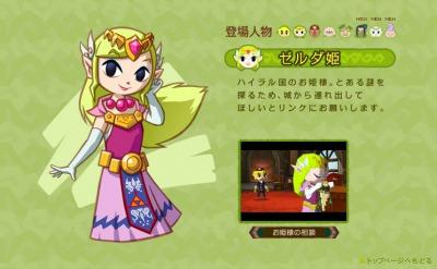 ゼルダの伝説「大地の汽笛」ゼルダ姫