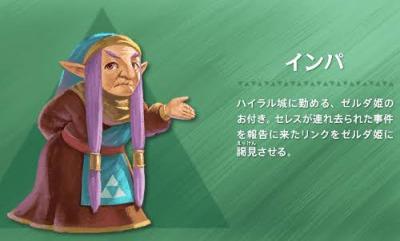 ゼルダの伝説・神々のトライフォース2のインパ