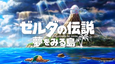 ゼルダの伝説・夢をみる島リメイク・タイトル画像